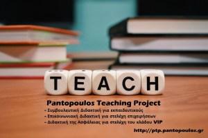 """Ανακοίνωση έναρξης νέων δράσεων του έργου """"Pantopoulos Teaching Project"""""""