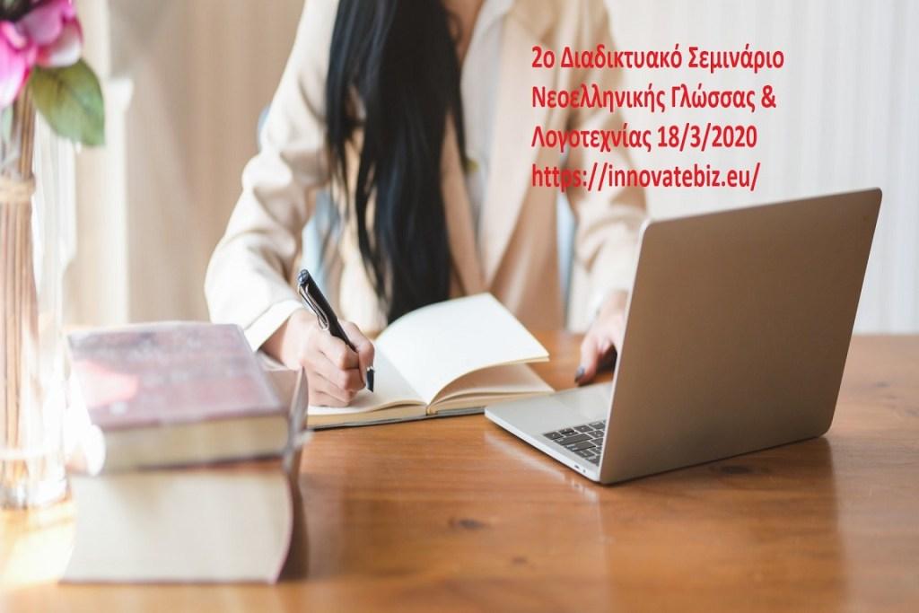 2ο Διαδικτυακό Σεμινάριο Νεοελληνικής Γλώσσας & Λογοτεχνίας 18/3/2020 (απόσπασμα)