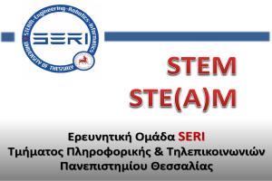 STE(A)M για όλους: Ενημέρωση για τις δράσεις και τα προγράμματα της Ομάδας SeRi (seri.cs.uth.gr) του Πανεπιστημίου Θεσσαλίας