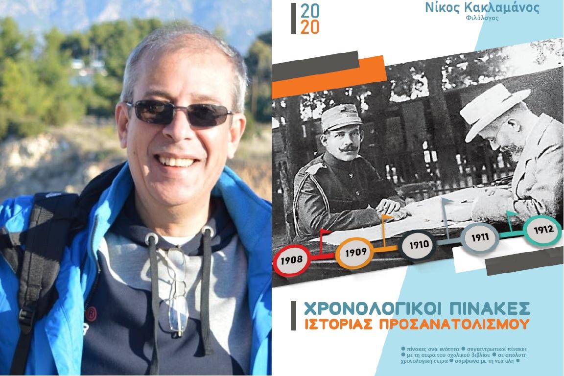 Νίκος Κακλαμάνος: ένας άξιος συνάδελφος που πρέπει να επαινεθεί!
