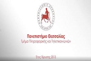 Τμήμα Πληροφορικής & Τηλεπικοινωνιών Πανεπιστημίου Θεσσαλίας: Με υπερηφάνεια και τιμή παρουσιάζουμε το Τμήμα μας!