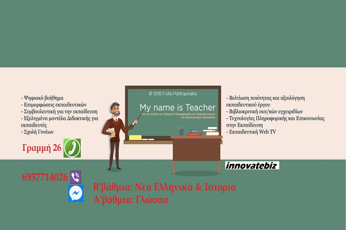 """""""Γραμμή 26"""": Τηλεφωνική υποστήριξη για εκπαιδευτικούς στην Ελλάδα με πρωτοβουλία της Innovatebiz!"""