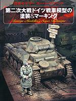Panzercolors_000