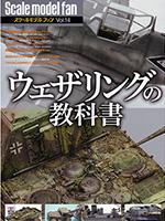Scale_model_fan_14_000