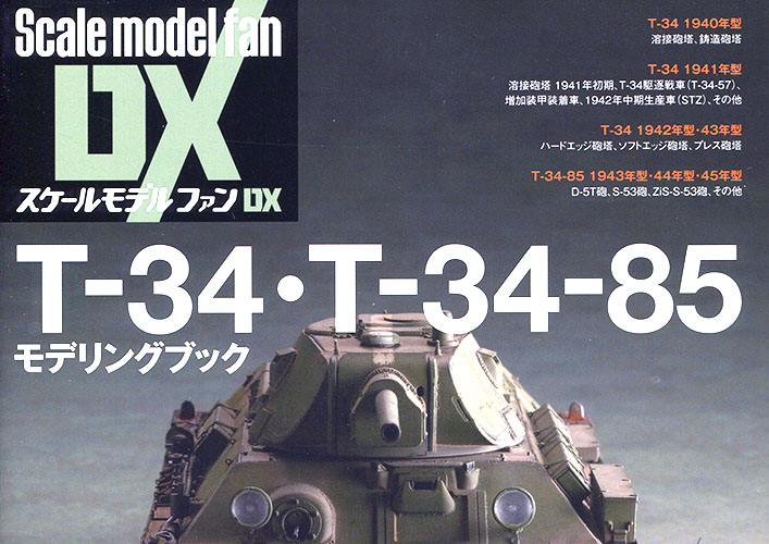 Scale Model Fan, Special T-34