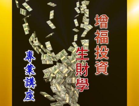 增福投資生財學 💰講座課程簡介