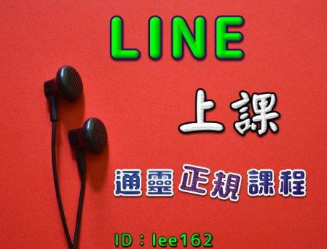 通靈正規課程-LINE學習說明
