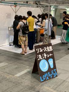 ロハスフェスタ南港(@インテックス大阪)リユース食器洗浄コーナー