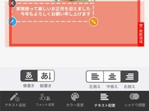 『みてね年賀状』アプリの挨拶文を右揃えに変更したところの画面