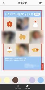 『みてね年賀状』アプリの背景カラーを変更したところの画面