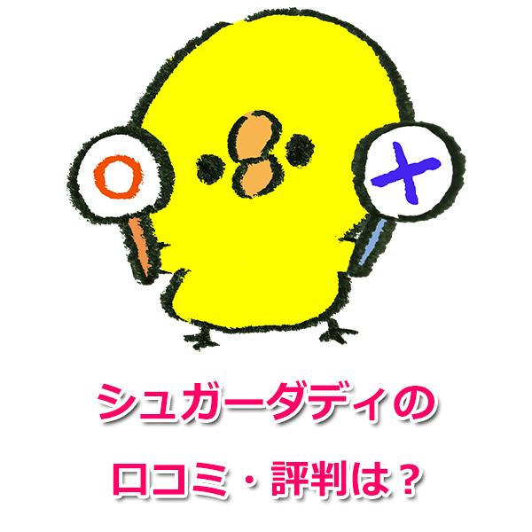 シュガーダディの評判・口コミ
