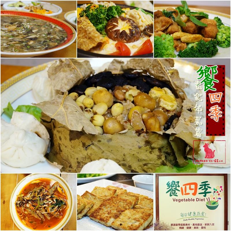 台中 素食 饗四季 年菜這樣訂!素食年菜推薦登場~唷呼~今年不用吃冷凍食品了