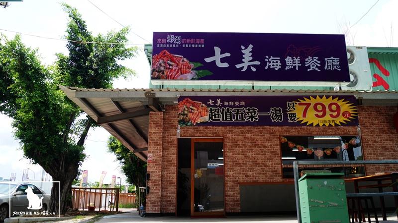 七美海鮮餐廳