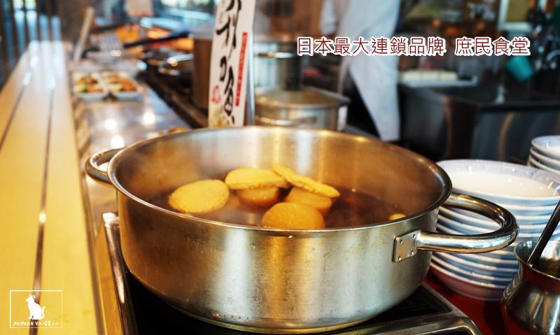 台中|美食 台中高鐵站美食 高鐵食堂 日本最大連鎖食堂 まいどおおきに食堂-台灣