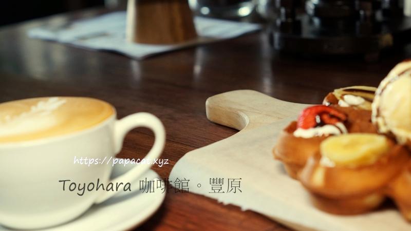 Toyohara 咖啡館