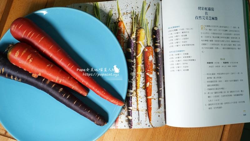 烤彩虹蘿蔔