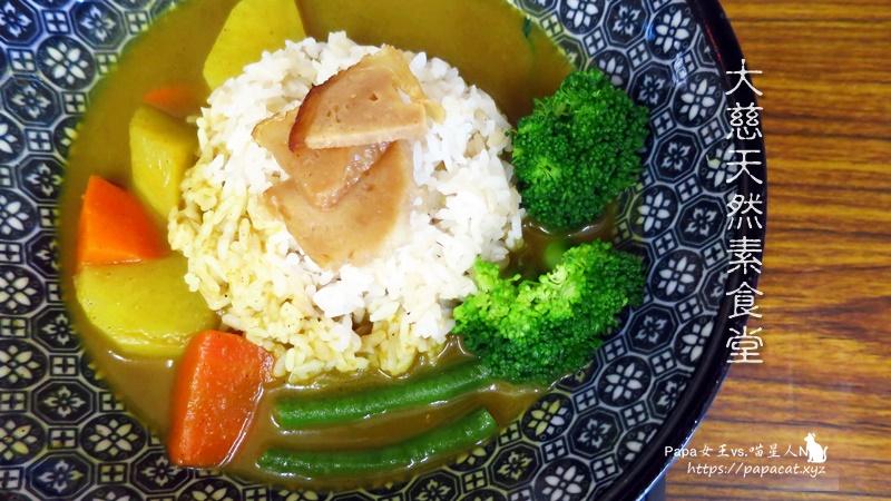 台中 |素食 大慈天然素食堂  北屯東山路上的蔬食好味道! 麵有勁 咖哩飯嚴選泰國米 ! 招牌紅燒麵很特別必點