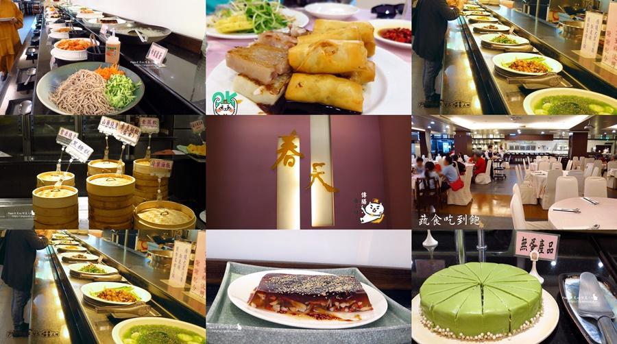 台中|素食 春天素食 素食吃到飽-炒菜,港點燒賣,滷味,擔仔麵,,燉湯,甜點,只要你吃得下..歡迎隨選
