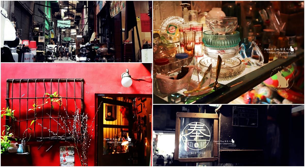 台中|景點 西區 忠信市場 二手雜貨小店與 市場咖啡館-奉咖啡  想去1987Kitchen-Patisserie/Cafe 沒開