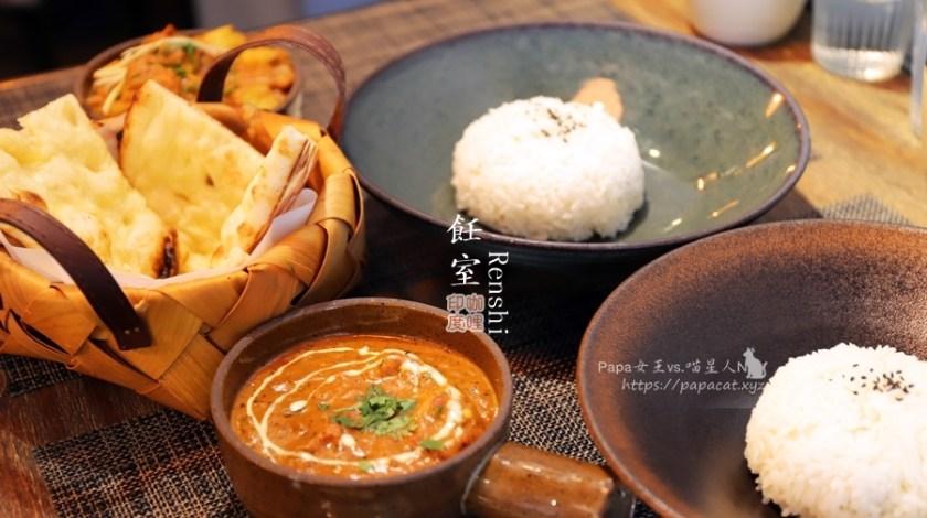 飪室Renshi