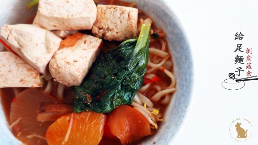 台中 |素食 給足麵子-來一碗創意蔬食!簡單紅燒臭豆腐麵…湯頭不簡單添加水果,有免費wifi