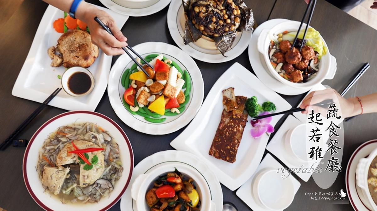 台中 |蔬食  2019 台中素食年菜 -起若雅蔬食餐廳 開放預約!7道料理3800元,單點也可以!