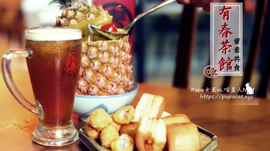 台中|南屯 WU CHUN TEA HALL有春茶館-大墩店 一場中式蔬食茶宴吧!葷素茶館 /蛋奶素可