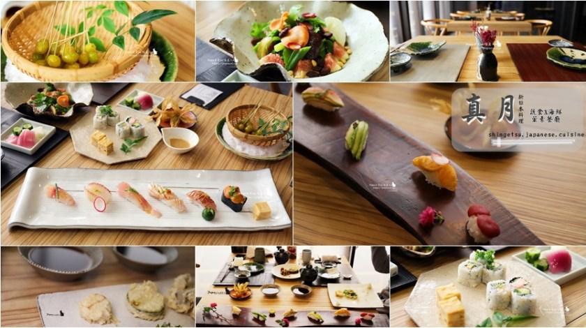 真月 日本料理