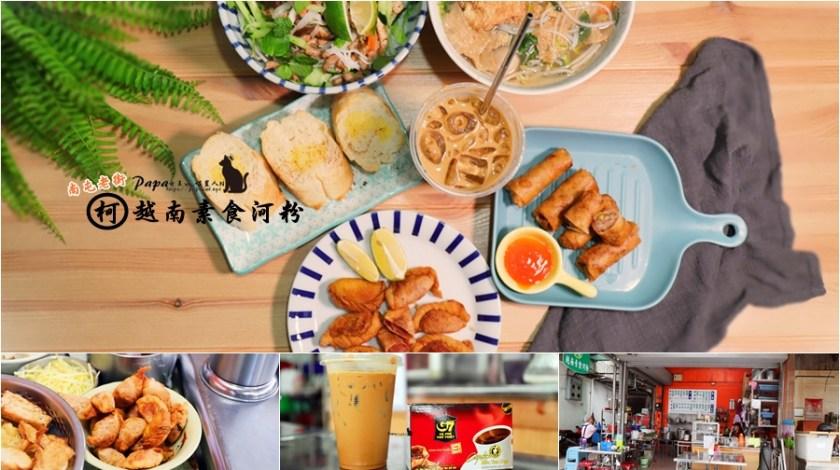 柯越南素食河粉