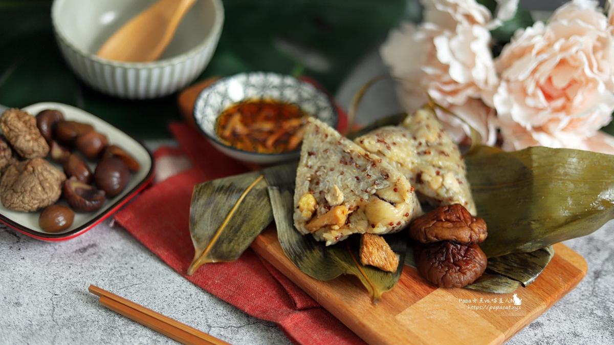 台中  素粽  好素配-健康好「粽」要 ,把紅藜、猴頭菇、筍子、香菇與鷹嘴豆通通進入粽子裡,是家的滋味,目前缺貨!預約吧