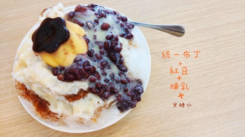 黃家黑糖剉冰