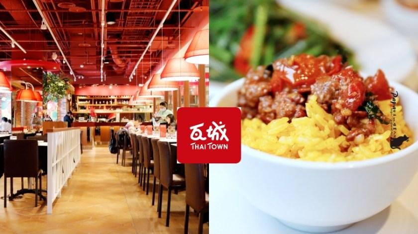 台中 瓦城泰國料理