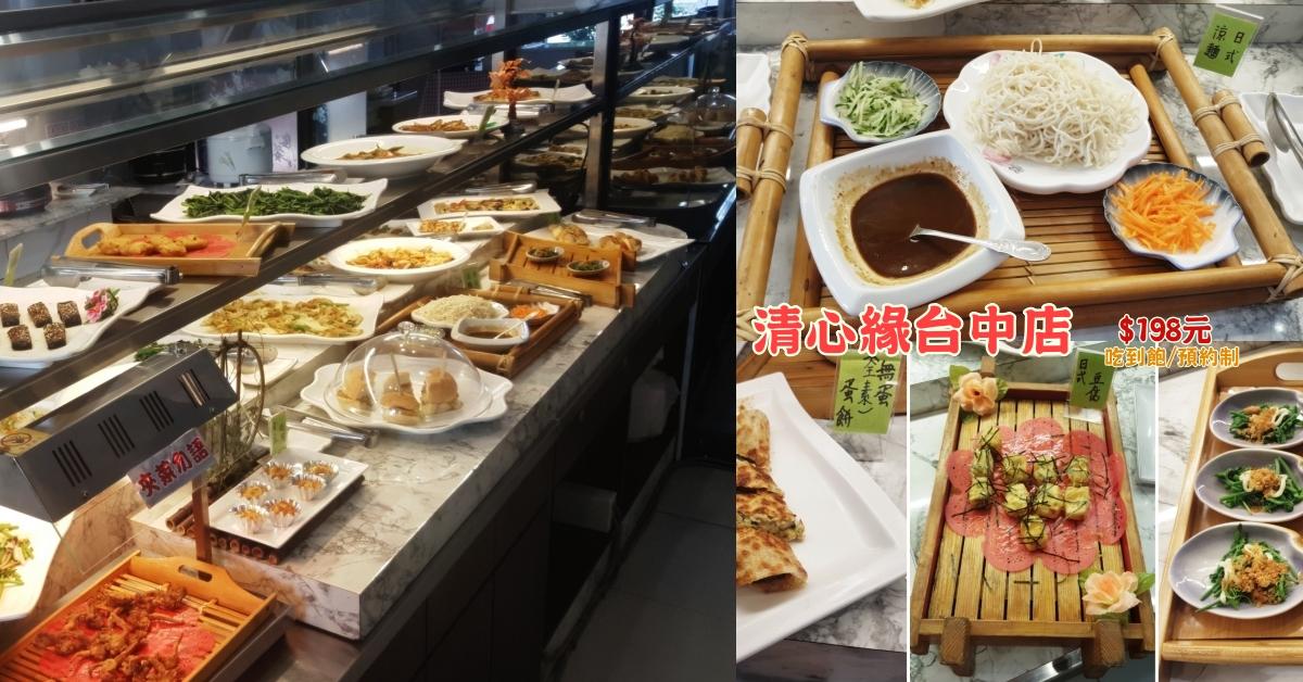 清心緣-台中店