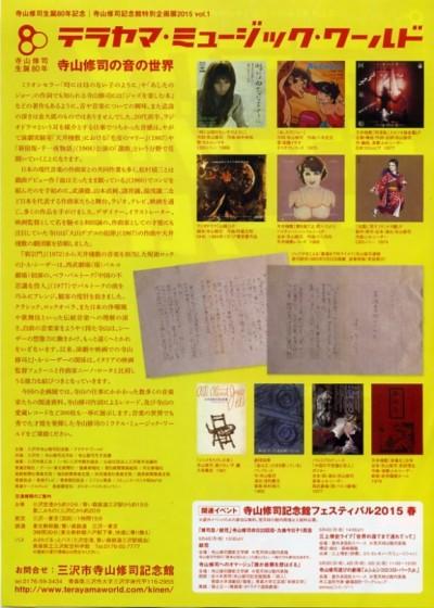 terayama-m2305