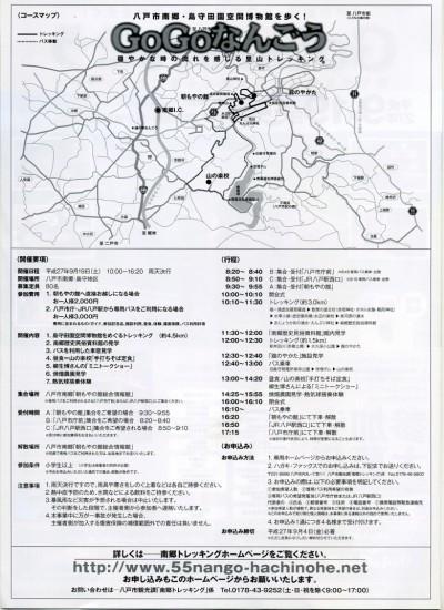 nangou2360
