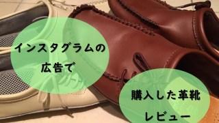 インスタグラムの通販のhigo-onlineで購入した2足の革靴