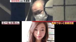 渋谷・覚せい剤によるパパ活殺人事件