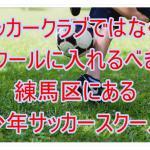 """""""個""""を強化するならスクール!練馬区のサッカースクール一覧"""