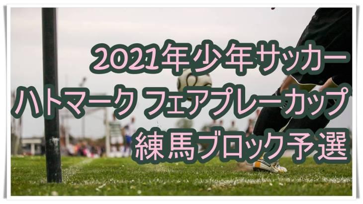 2021年少年サッカー ハトマーク フェアプレーカップ練馬ブロック予選