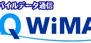 家電凡人も使用GMOとくとくBB WiMAX2+ご紹介