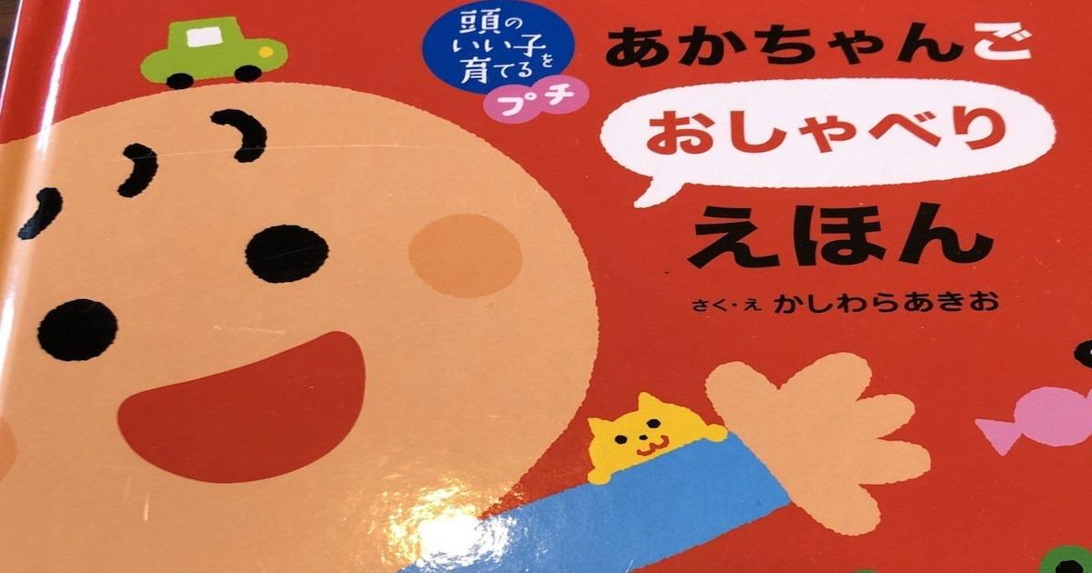 0歳_絵本_おすすめ
