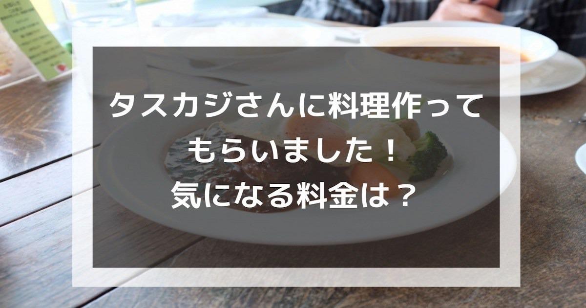 タスカジ_料理