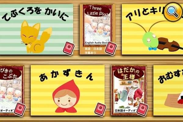 絵本_読み上げ_アプリ