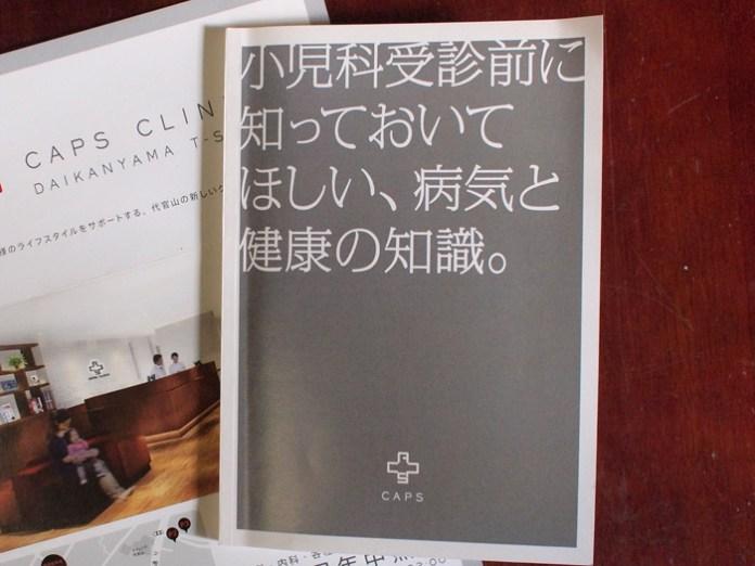 CAPS CLINIC キャップスクリニック 代官山T-SITE