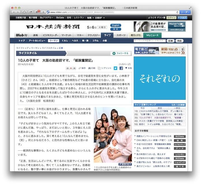 10人の子育て 大阪の助産師ママ、「細腕奮闘記」:日本経済新聞