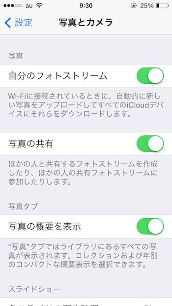 iPhone写真アルバム iCloud共有設定方法