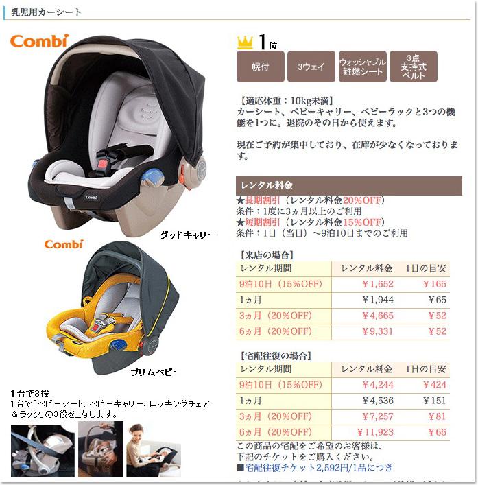 ダスキンレントール「かしてネット」乳児用カーシート