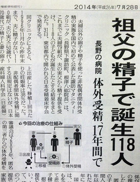 祖父の精子で誕生118人(2014年7月28日 読売新聞朝刊より)