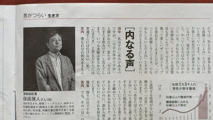 AERA 2014年9月1日 世田谷区長保坂展人さん対談出演。
