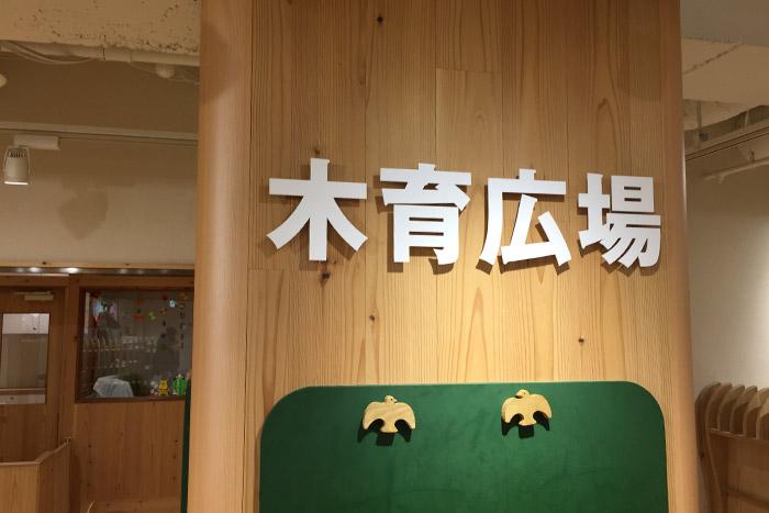 150123_muji_shibuya_mokuiku_kodomo_10